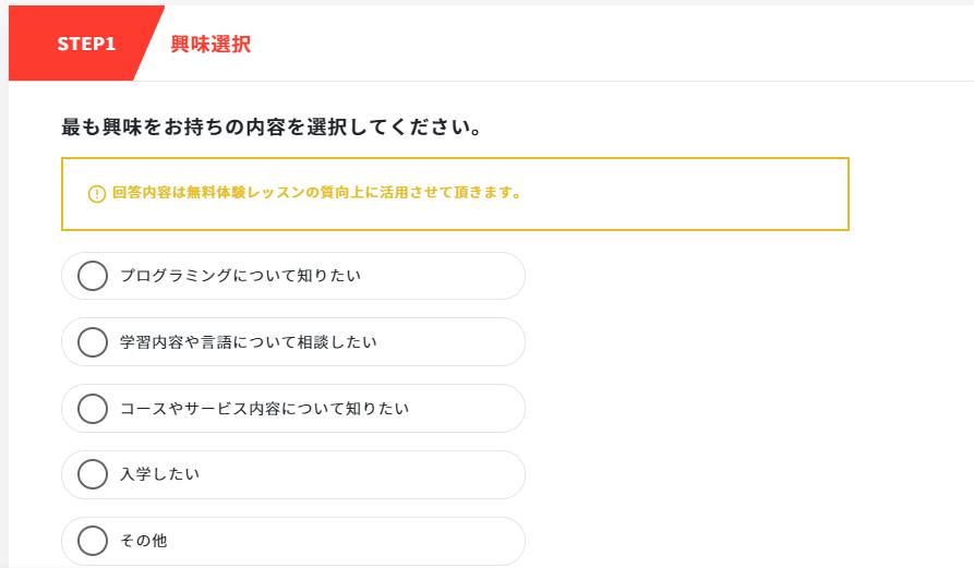 侍エンジニアの無料体験レッスン