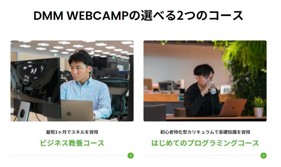 DMM WEBCAMP SKILLSの無料カウンセリング