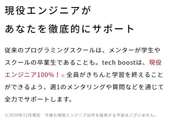 tech boostの無料カウンセリング