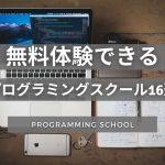 無料体験できる プログラミングスクール16選