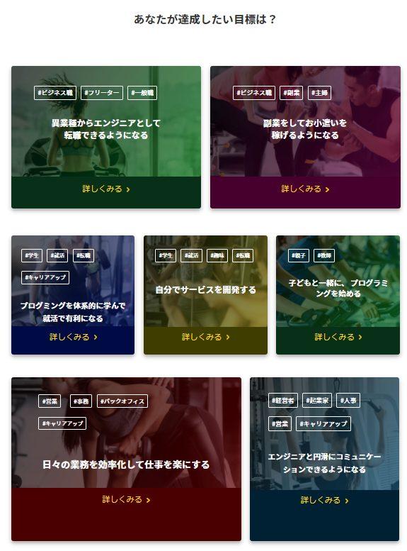 CODEGYM Monthlyの無料オンライン説明会