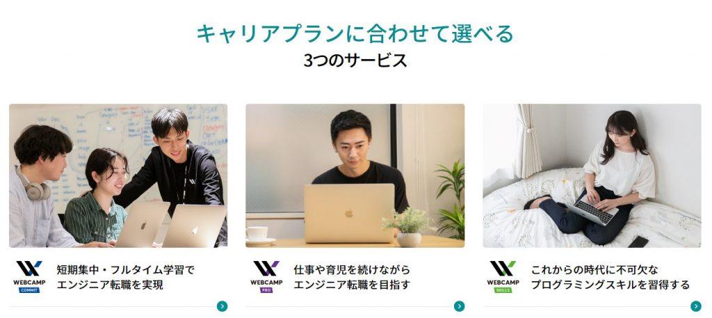 DMM WEBキャンプ