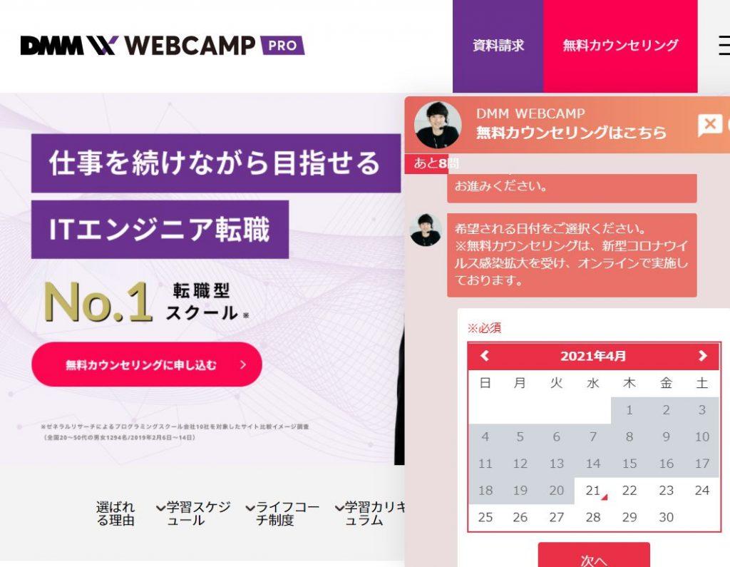 DMM WEBキャンプ PROの無料カウンセリング