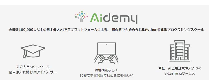 Aidemyの無料オンライン相談に参加した感想