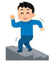 元気に階段を上る男性のイラスト | かわいいフリー素材集 いらすとや