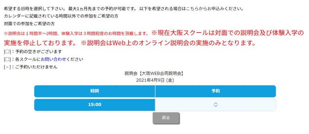 0円スクール(ゼロスク)の無料オンライン説明会